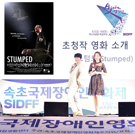 STUMPED presented in Korea as Opening Night Film of the Sokcho International Disability Film Festival. Photo provided by U.S. Embassy Seoul